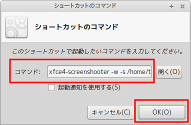 xfce4-screenshooter 6