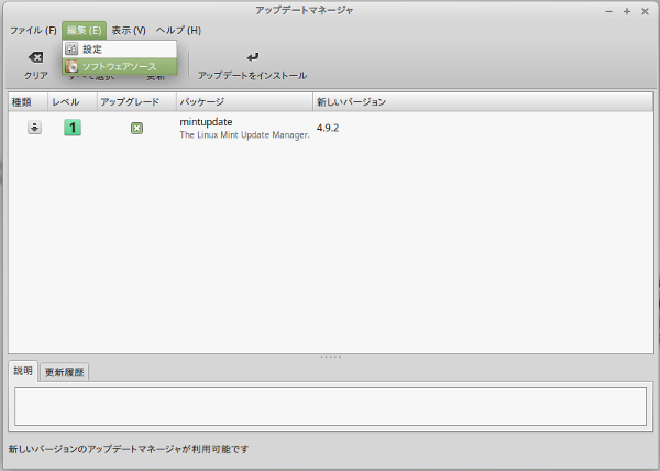 update manager2