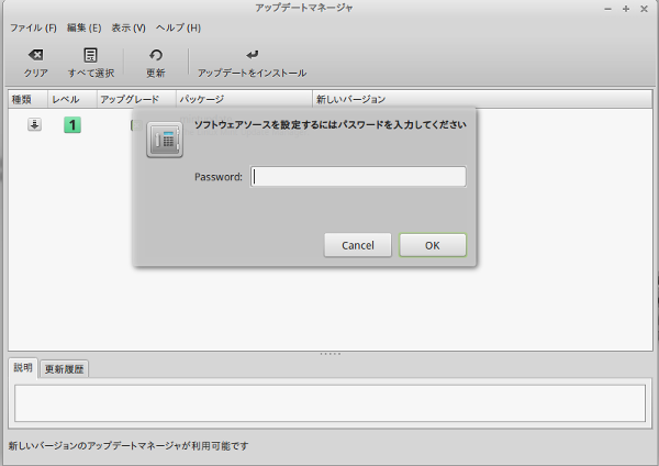 update manager3