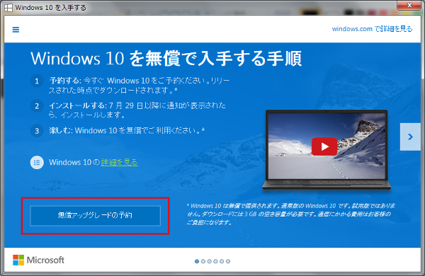 windows10 upgrade 2