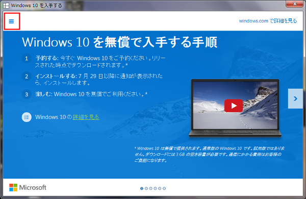 windows10 upgrade 4