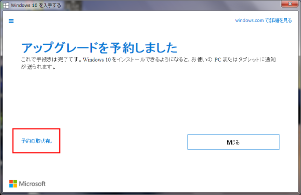 windows10 upgrade 6