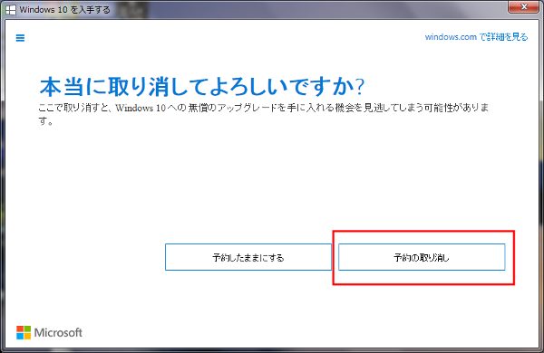 windows10 upgrade 7