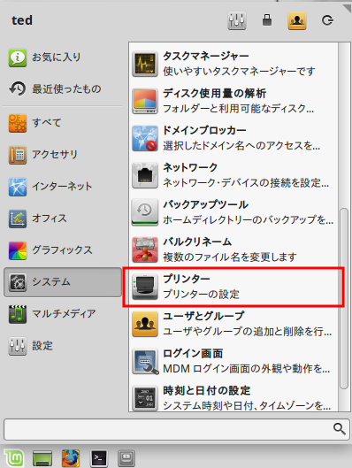 linux mint printer setting 1