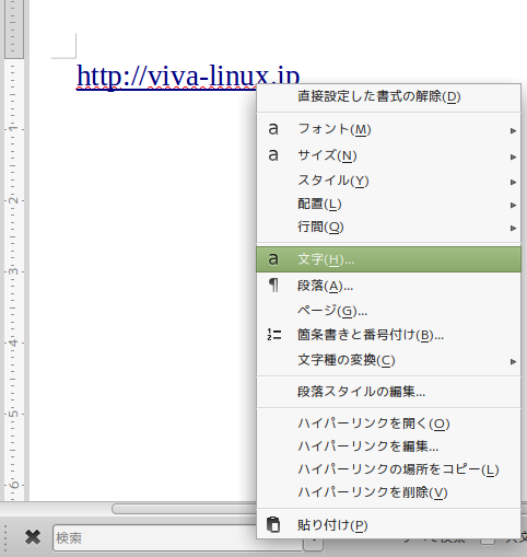 libreoffice-calc-remove-hyperlink-3