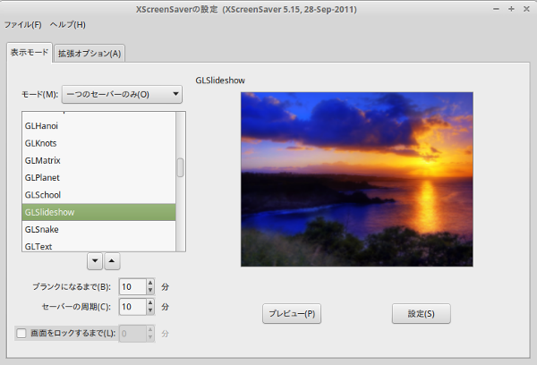xfce-screen-saver-7